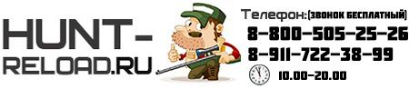 Магазин оборудования для охоты, релоадинга и снаряжение патронов